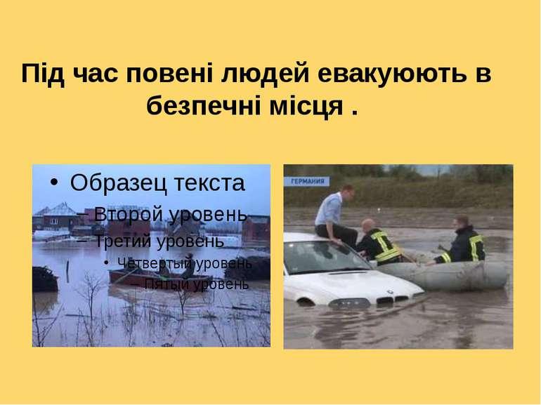 Під час повені людей евакуюють в безпечні місця .