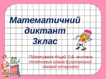 Математичний диктант 3клас Підготувала Фіцай О.В.-вчитель початкових класів Б...