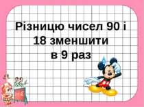 Різницю чисел 90 і 18 зменшити в 9 раз