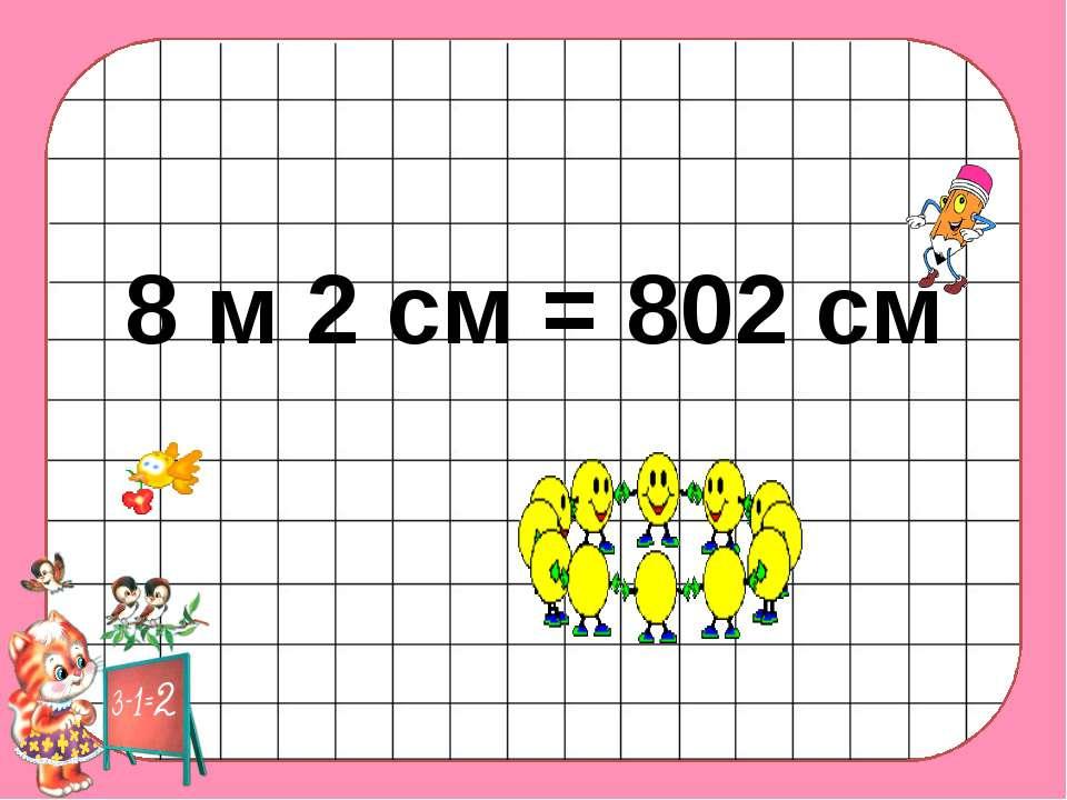 8 м 2 см = 802 см