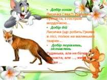 Добір ознак Лисичка ( яка?) руденька, пухнаста, з гострою мордочкою… Добір ді...