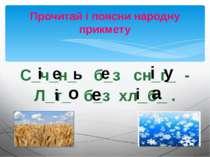 Прочитай і поясни народну прикмету С_ч_н_ б_з сн_г_ - Л_т_ б_з хл_б_ . і е ь ...