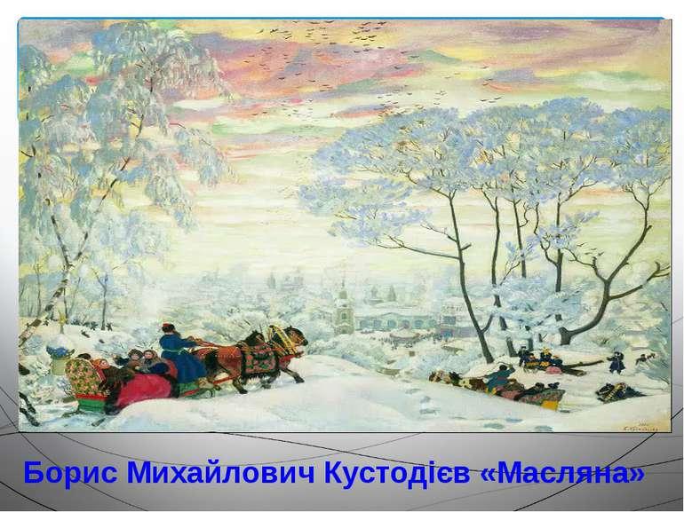 Борис Михайлович Кустодієв «Масляна»