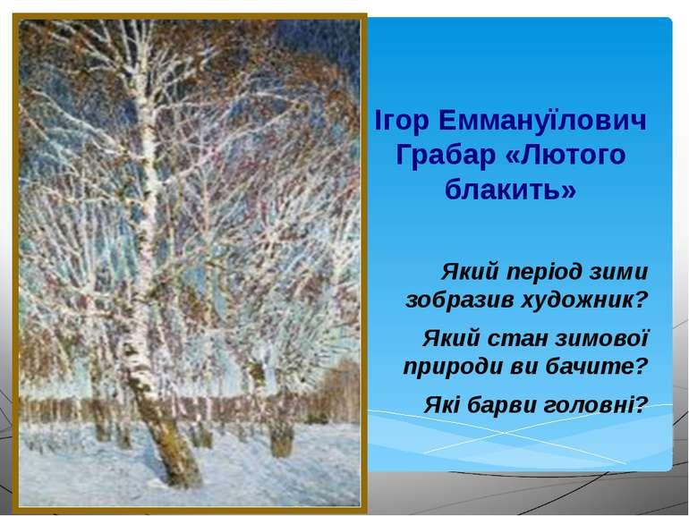 Ігор Еммануїлович Грабар «Лютого блакить» Який період зими зобразив художник?...