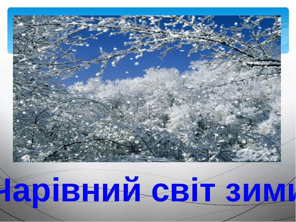Чарівний світ зими