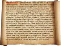 Ігор Рюрикович— Великий Князь Київський (912—945). За деякими даними — осново...