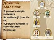 Домашнє завдання: Опрацювати матеріал підручника Віктор Мисан §7 (стор. 45–49...