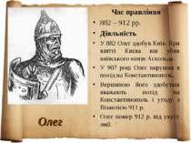 Олег Час правління 882 – 912 рр. Діяльність У 882 Олег здобув Київ. При взятт...