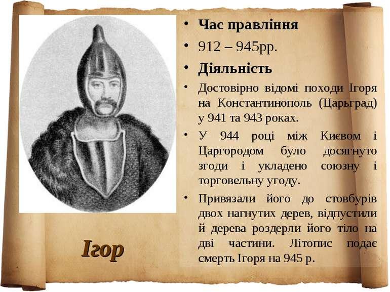 Ігор Час правління 912 – 945рр. Діяльність Достовірно відомі походи Ігоря на ...