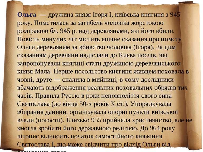 Ольга — дружина князя Ігоря I, київська княгиня з 945 року. Помстилась за заг...