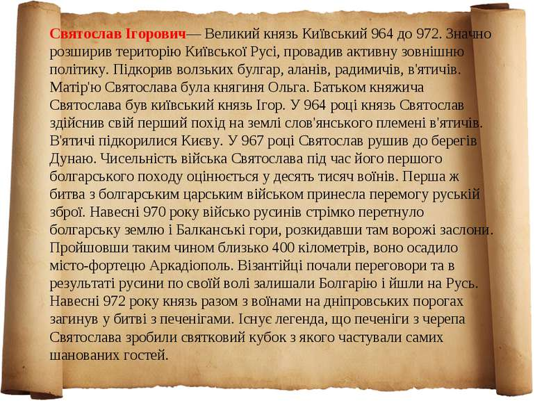 Святослав Ігорович— Великий князь Київський 964 до 972. Значно розширив терит...