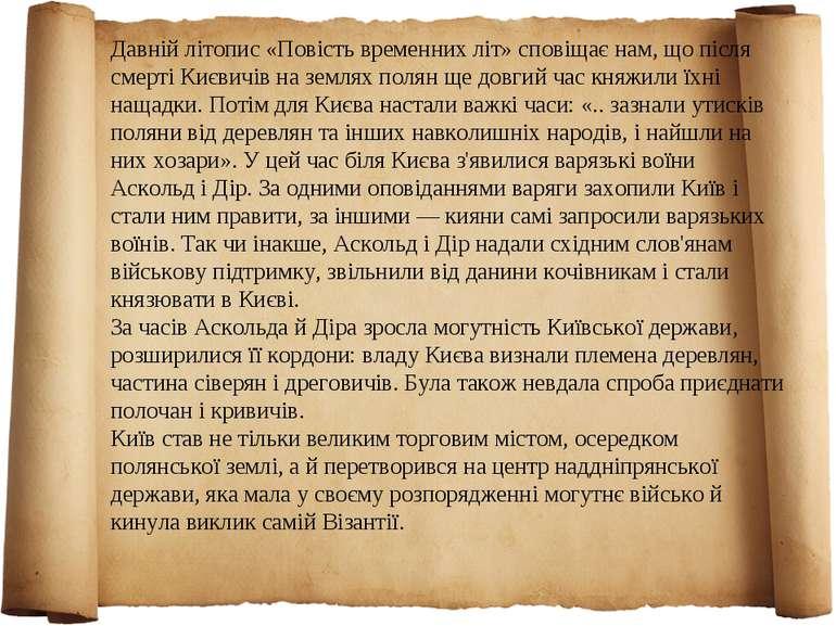 Давній літопис «Повість временних літ» сповіщає нам, що після смерті Києвичів...