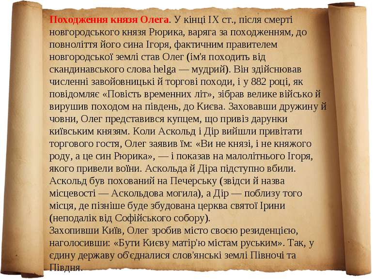 Походження князя Олега. У кінці IX ст., після смерті новгородського князя Рюр...