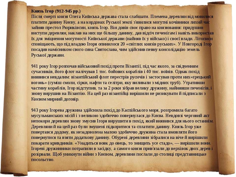 Князь Ігор (912-945 pp.) Після смерті князя Олега Київська держава стала слаб...