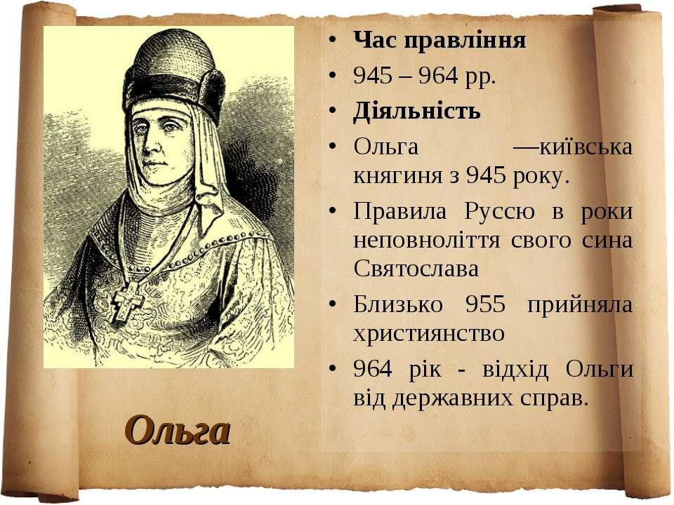 Ольга Час правління 945 – 964 рр. Діяльність Ольга —київська княгиня з 945 ро...