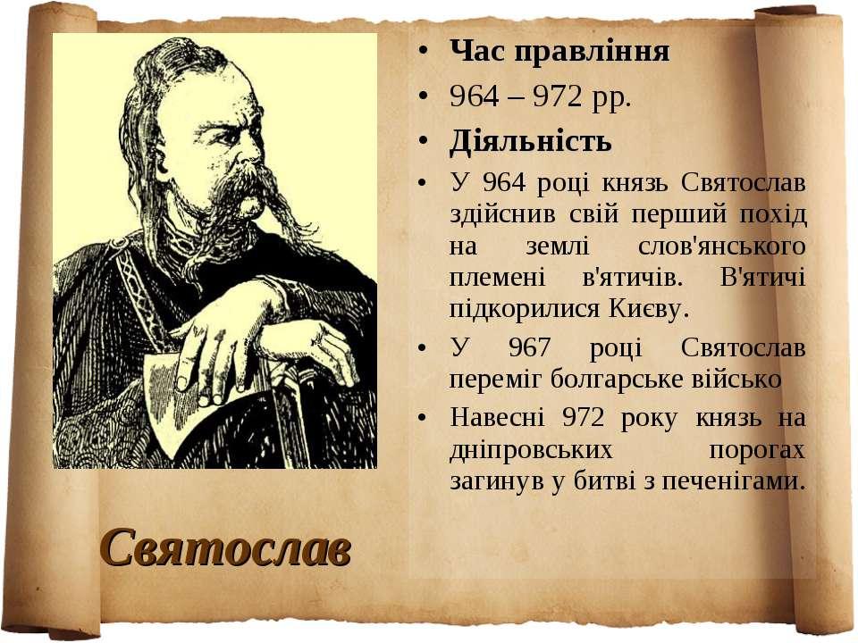 Святослав Час правління 964 – 972 рр. Діяльність У 964 році князь Святослав з...