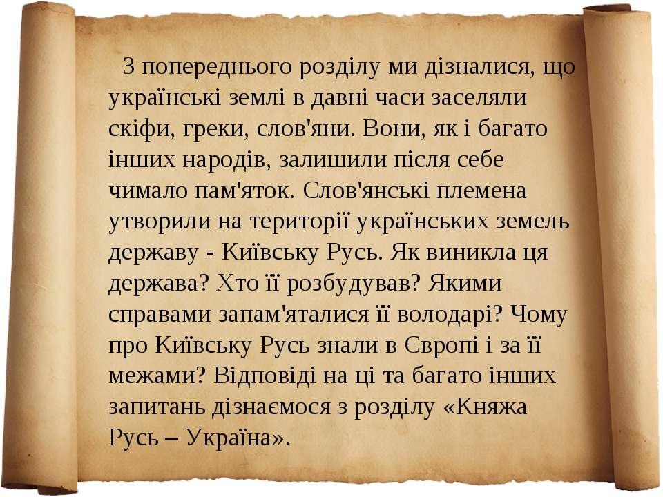 З попереднього розділу ми дізналися, що українські землі в давні часи заселял...