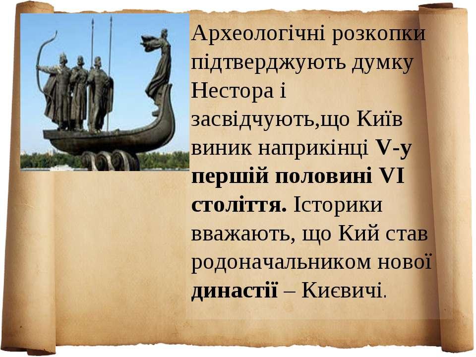 Археологічні розкопки підтверджують думку Нестора і засвідчують,що Київ виник...