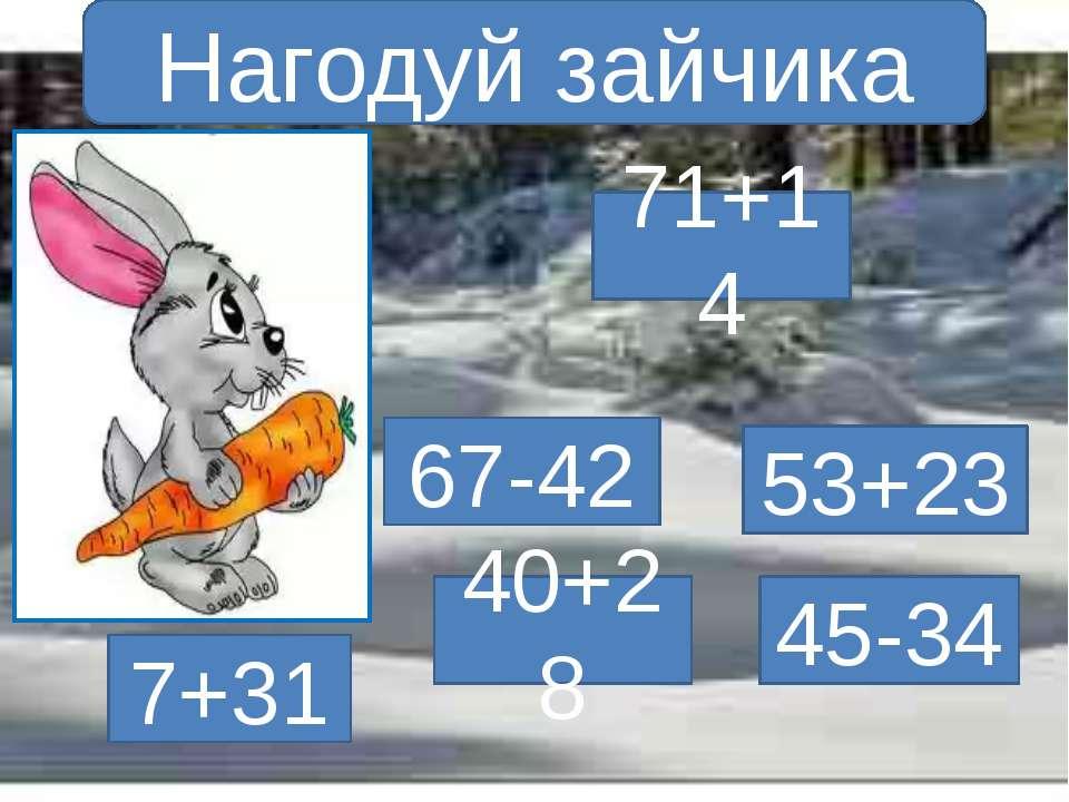 7+31 67-42 53+23 40+28 45-34 71+14 Нагодуй зайчика