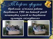 Проблема: «Спільна робота вихователя ГПД та батьків учнів початкових класів п...