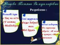 Розроблено : Рольові ігри « Так чи ні?»; « У гостях у Мийдодіра» Усні журнали...