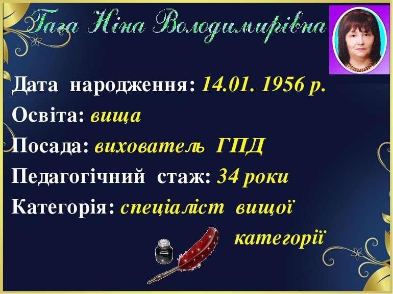 Дата народження: 14.01. 1956 р. Освіта: вища Посада: вихователь ГПД Педагогіч...