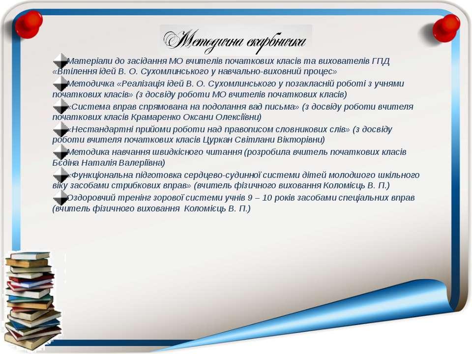 Матеріали до засідання МО вчителів початкових класів та вихователів ГПД «Втіл...