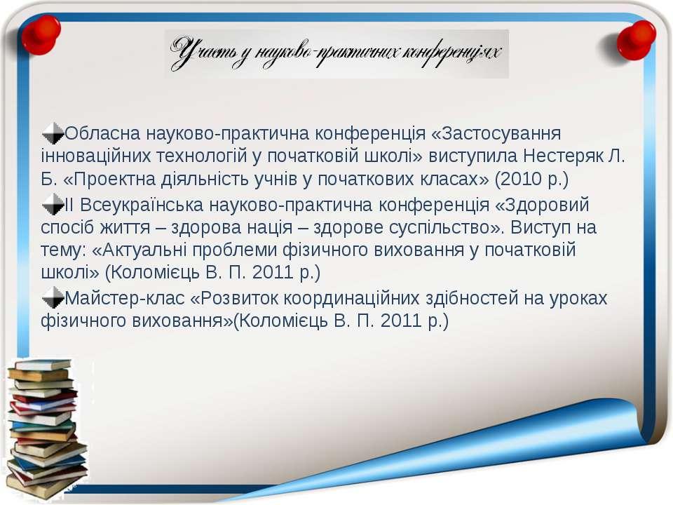 Обласна науково-практична конференція «Застосування інноваційних технологій у...