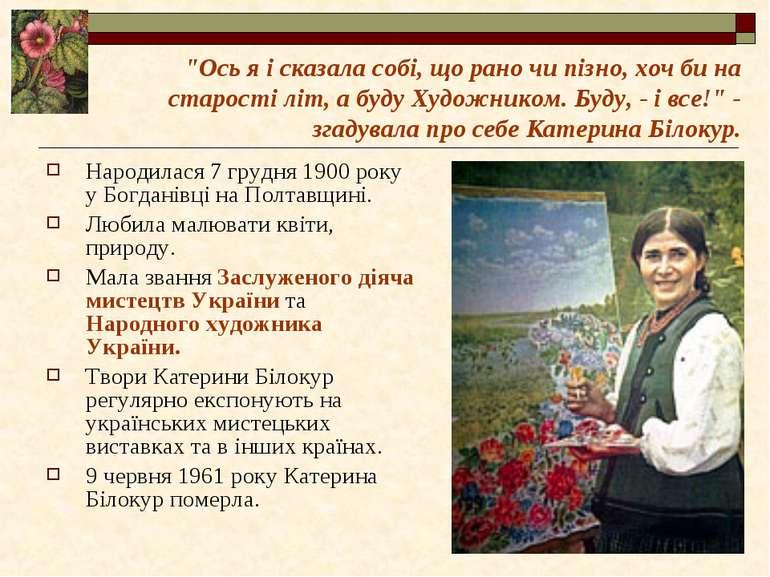 Народилася 7 грудня 1900 року у Богданівці на Полтавщині. Любила малювати кві...