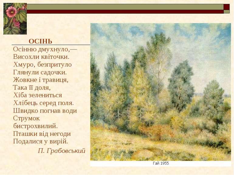 ОСІНЬ Осінню дмухнуло,— Висохли квіточки. Хмуро, безпритуло Глянули садоч...