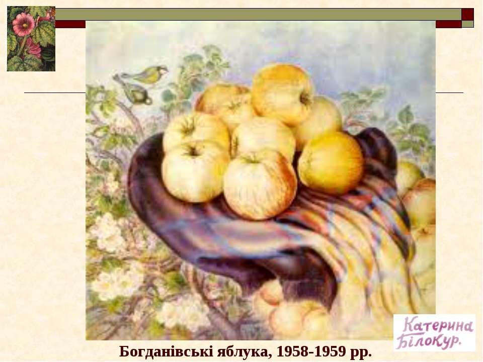 Богданівські яблука, 1958-1959 рр.