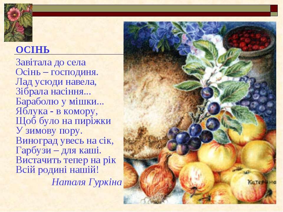 ОСІНЬ Завітала до села Осінь – господиня. Лад усюди навела, Зібрала насіння.....