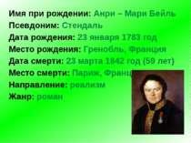 Имя при рождении: Анри – Мари Бейль Псевдоним: Стендаль Дата рождения: 23 янв...