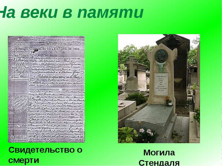 На веки в памяти Свидетельство о смерти Могила Стендаля