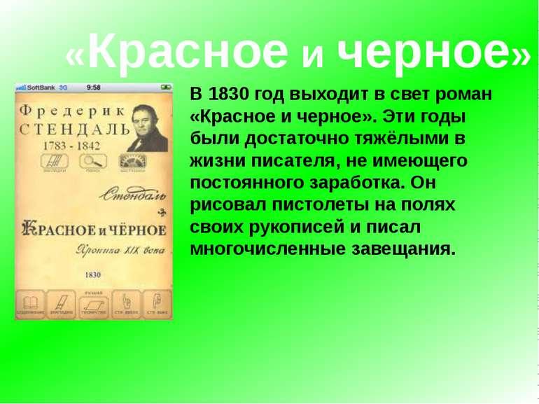 В 1830 год выходит в свет роман «Красное и черное». Эти годы были достаточно ...