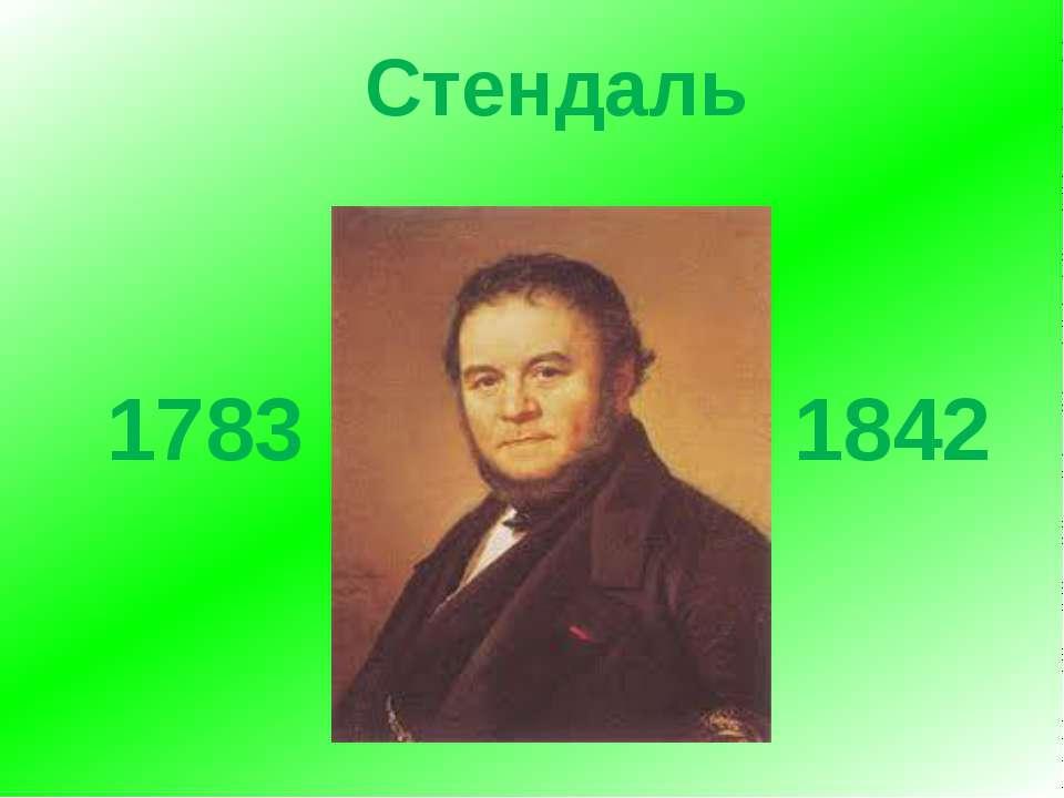 Стендаль 1783 1842
