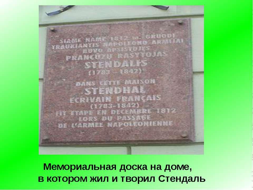 Мемориальная доска на доме, в котором жил и творил Стендаль