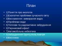 План 1)Поняття про екологію 2)Екологічні проблеми сучасного світу 3)Виснаженн...