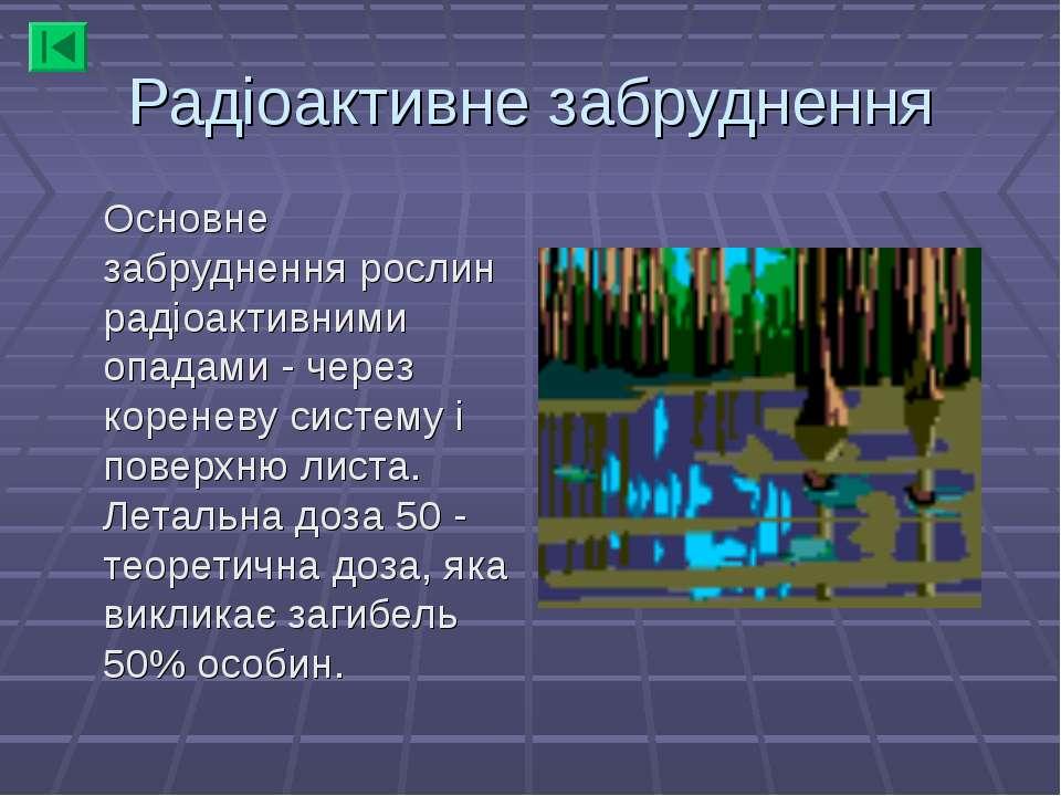 Радіоактивне забруднення Основне забруднення рослин радіоактивними опадами - ...