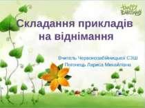 Вчитель Червонозабійницької СЗШ Погонець Лариса Михайлівна Складання прикладі...