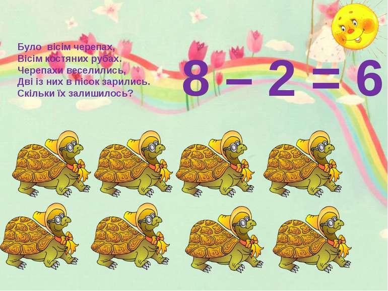 Було вісім черепах, Вісім костяних рубах. Черепахи веселились, Дві із них в п...