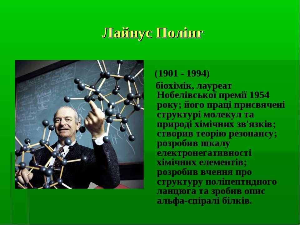 Лайнус Полінг (1901 - 1994) біохімік, лауреат Нобелівської премії 1954 року; ...