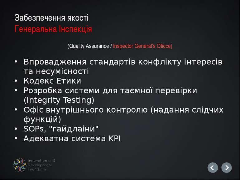 Впровадження стандартів конфлікту інтересів та несумісності Кодекс Етики Розр...