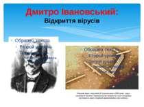 Дмитро Івановський: Відкриття вірусів