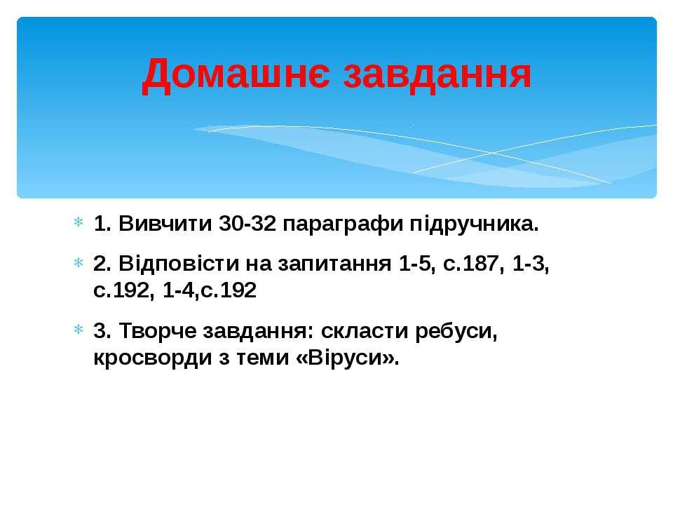 1. Вивчити 30-32 параграфи підручника. 2. Відповісти на запитання 1-5, с.187,...