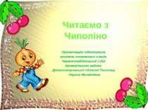 Читаємо з Чиполіно Презентацію підготувала вчитель початкових класів Червоноз...
