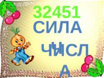 СИЛАЧ ЧИСЛА 32451