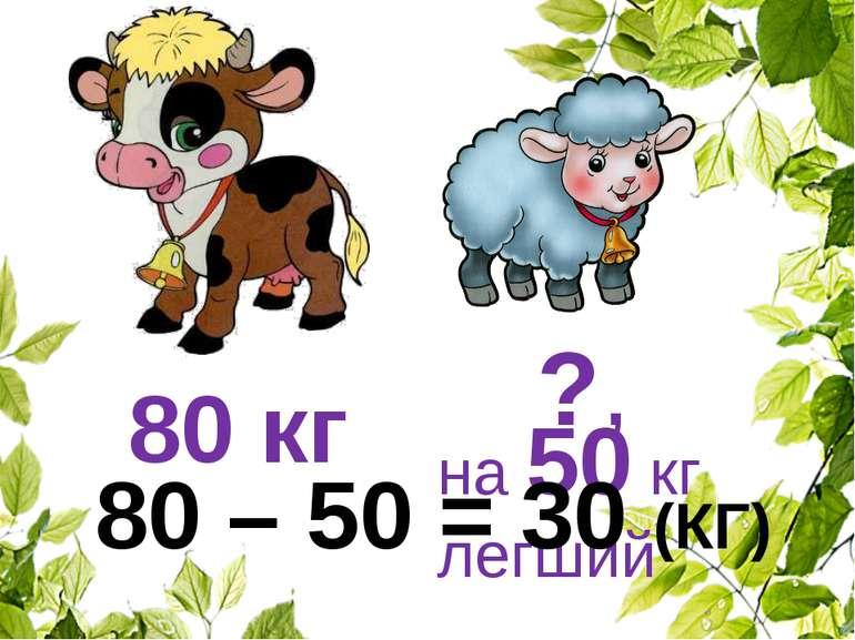 80 кг ?, на 50 кг легший 80 – 50 = 30 (КГ)