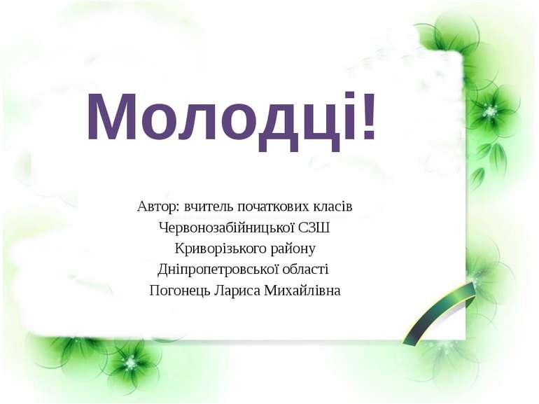 Молодці! Автор: вчитель початкових класів Червонозабійницької СЗШ Криворізько...
