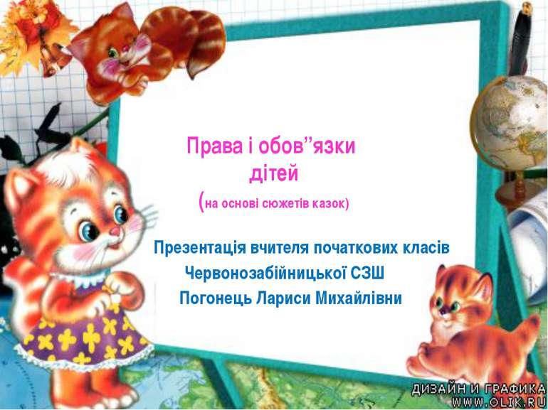 """Права і обов""""язки дітей (на основі сюжетів казок) Презентація вчителя початко..."""